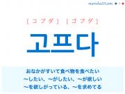 韓国語単語・ハングル 고프다 [コプダ] [ゴプダ] おなかがすいて食べ物を食べたい、~したい、~がしたい、~が欲しい、~を欲しがっている、~を求めてる 意味・活用・読み方と音声発音