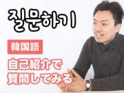질문하기 相手に質問 | 韓国語初心者のための表現と文法
