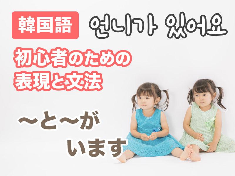 〜と〜がいます。 | 韓国語初心者のための表現と文法