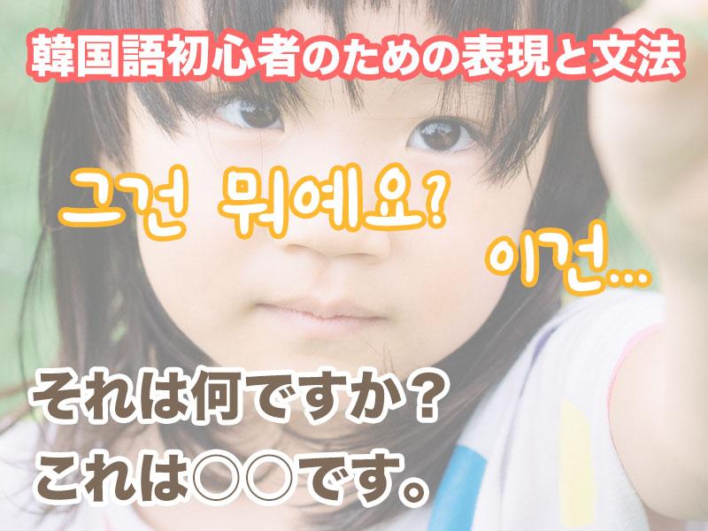 それは何ですか?こそあど | 韓国語初心者のための表現と文法