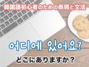 どこに何がありますか? | 韓国語初心者のための表現と文法 #09