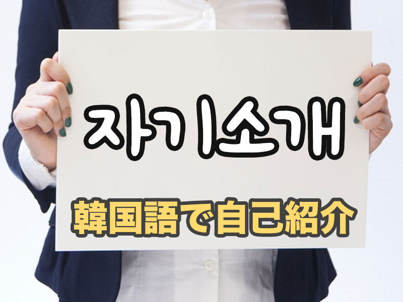 자기소개 自己紹介 | 韓国語初心者のための表現と文法