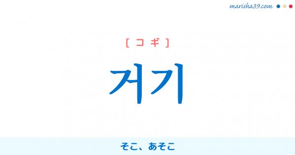 韓国語単語勉強 거기 [コギ] そこ、あそこ 意味・活用・読み方と音声発音