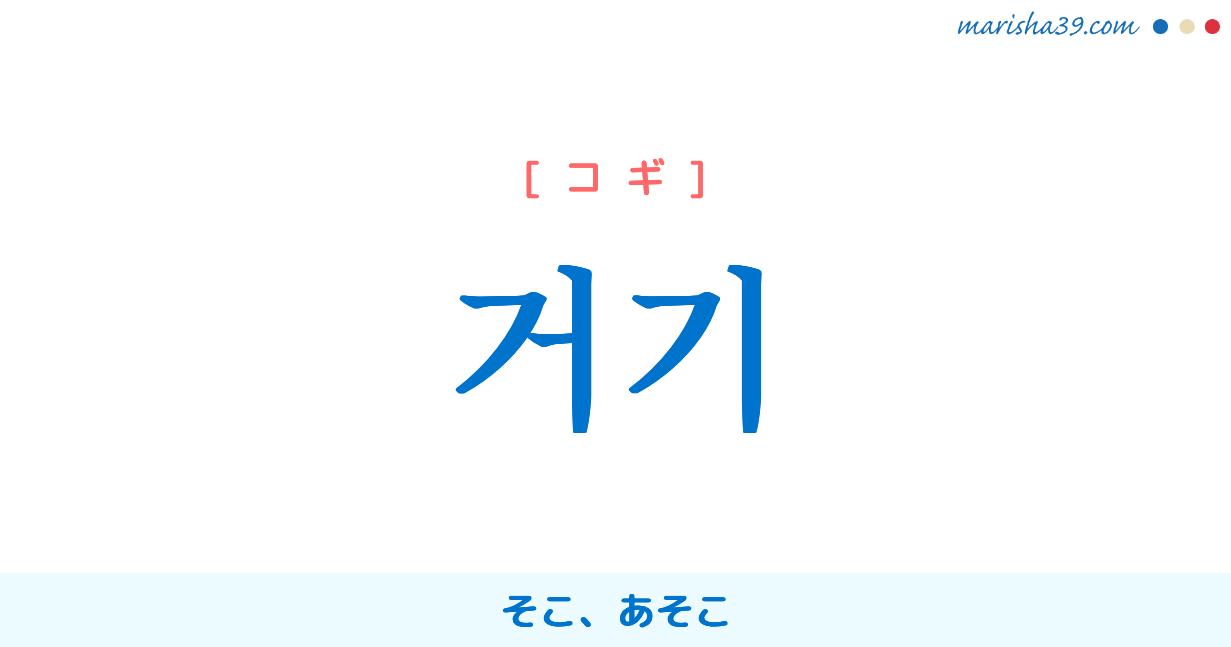 韓国語単語・ハングル 거기 [コギ] そこ、あそこ 意味・活用・読み方と音声発音