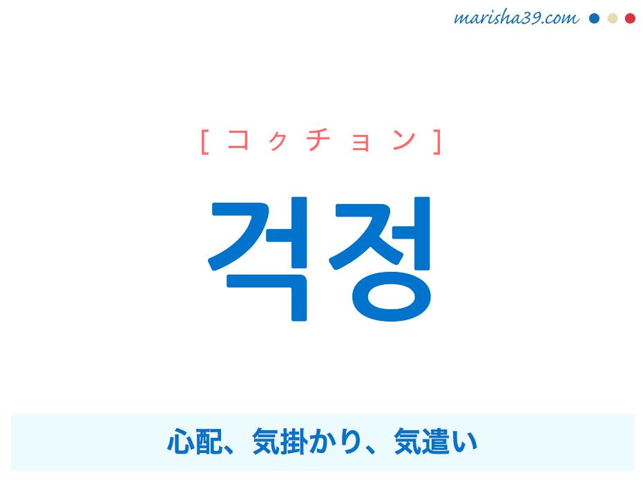 韓国語単語・ハングル 걱정 [コクチョン] 心配、気掛かり、気遣い 意味・活用・読み方と音声発音