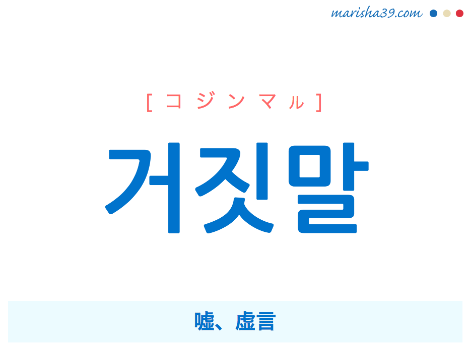 韓国語・ハングル 거짓말 [コジンマル] 嘘、虚言 意味・活用・発音