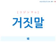 韓国語で表現 거짓말 [コジンマル] 嘘 歌詞で勉強