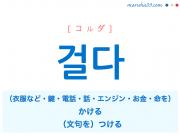 韓国語単語・ハングル 걸다 [コルダ] (衣服などを)かける、(鍵を)かける、(電話を)かける、(話を)かける、(文句を)つける、(エンジンを)かける、(お金を)かける、(命を)かける 意味・活用・読み方と音声発音