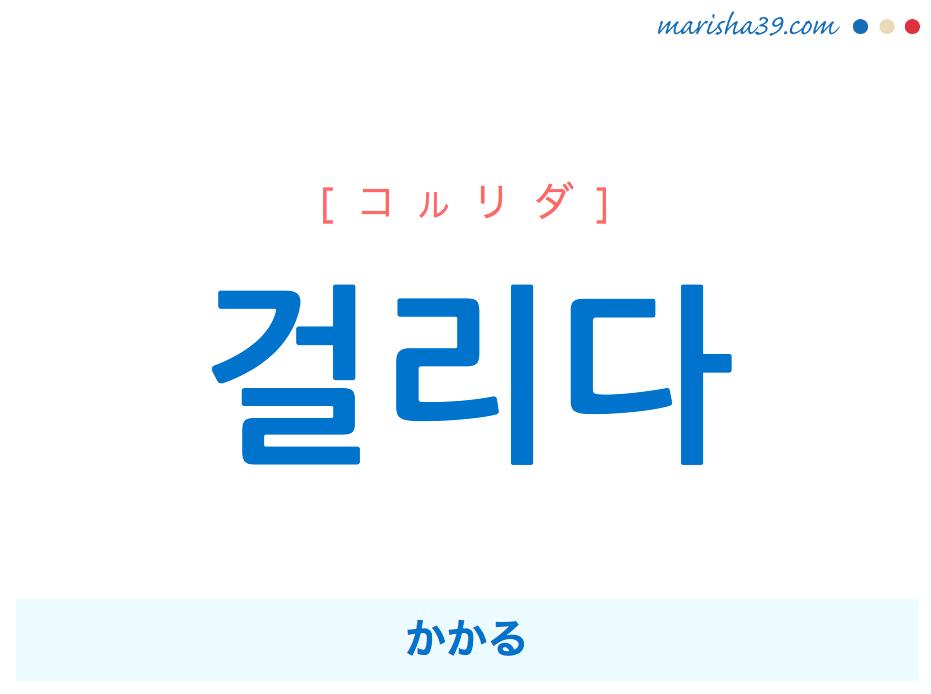 韓国語単語・ハングル 걸리다 [コルリダ] [コゥリダ] かかる 意味・活用・読み方と音声発音