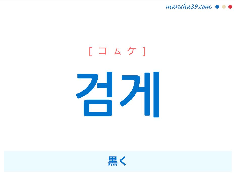韓国語で表現 검게 [コムケ] 黒く 歌詞で勉強