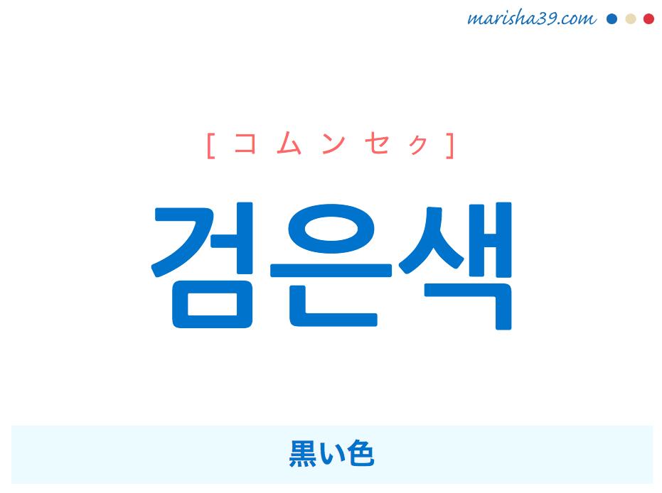 韓国語単語・ハングル 검은색 [コムンセク] 黒い色 意味・活用・読み方と音声発音
