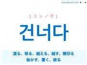 韓国語単語勉強 건너다 [コンノダ] 渡る、移る、越える、越す、横切る、抜かす、置く、経る 意味・活用・読み方と音声発音