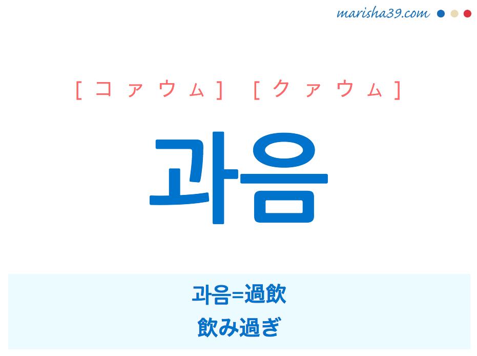 韓国語単語・ハングル 과음 [コァウム] [クァウム] 과음=過飲、飲み過ぎ 意味・活用・読み方と音声発音