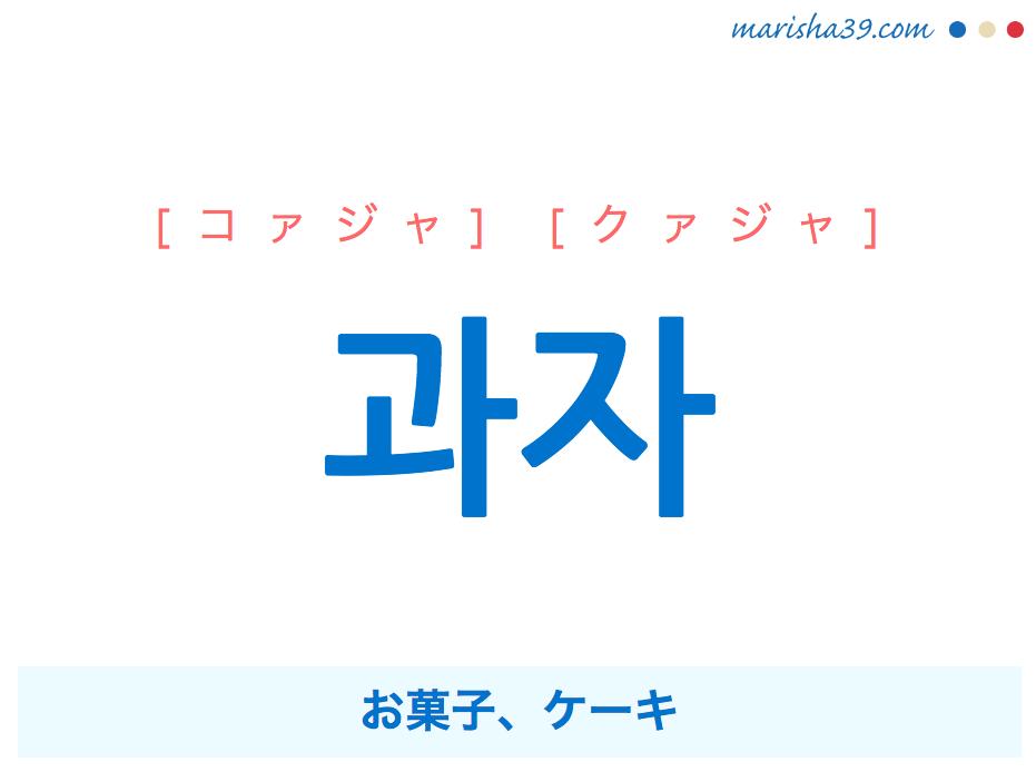 韓国語単語 과자 [コァジャ] [クァジャ] お菓子、ケーキ 意味・活用・読み方と音声発音