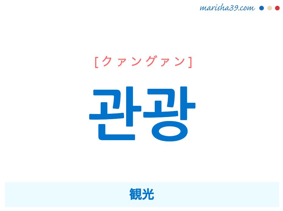 韓国語単語勉強 관광 [クァングァン] [コァンゴァン] 観光 意味・活用・読み方と音声発音