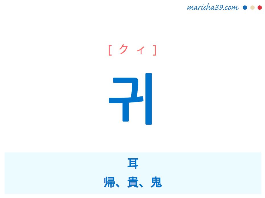 韓国語単語・ハングル 귀 [クィ] 耳、帰、貴、鬼 意味・活用・読み方と音声発音