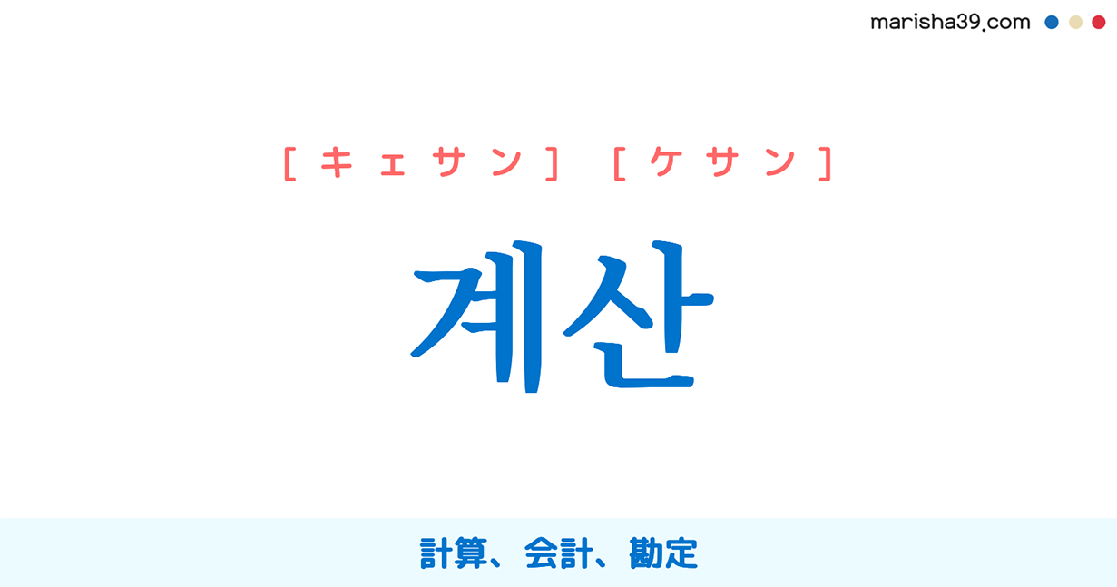 韓国語単語 계산 [キェサン] [ケサン] 計算、会計、勘定 意味・活用・読み方と音声発音