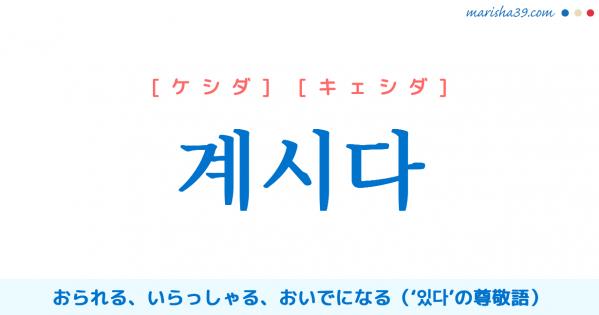 韓国語単語勉強 계시다 [ケシダ] [キェシダ] おられる、いらっしゃる、おいでになる('있다'の尊敬語) 意味・活用・読み方と音声発音