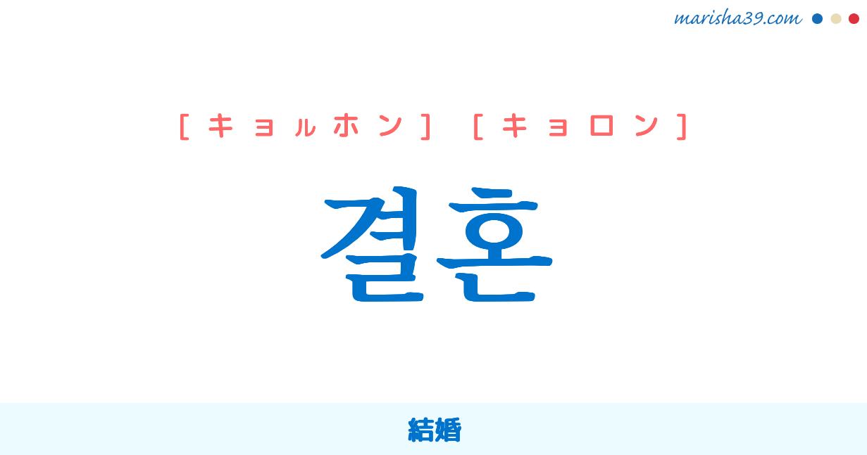 韓国語単語勉強 결혼 [キョルホン] [キョロン] 結婚 意味・活用・読み方と音声発音