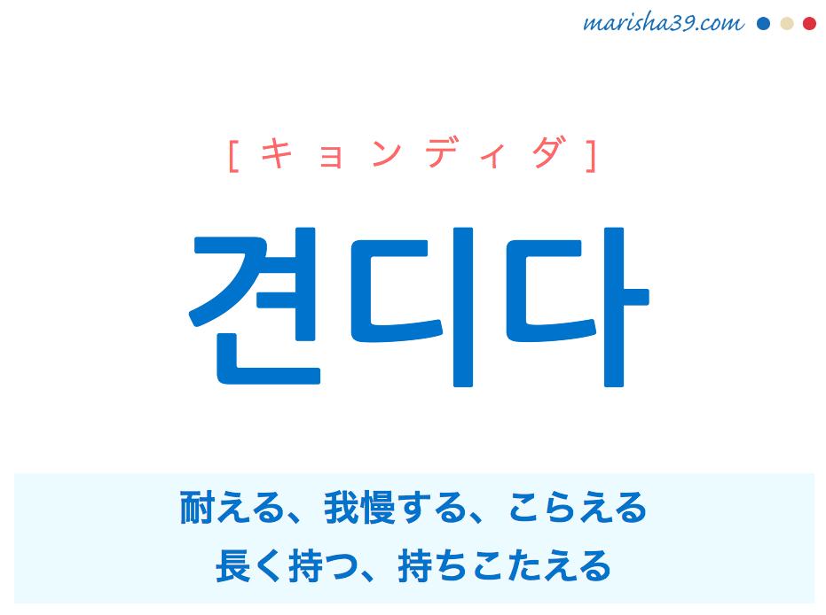 韓国語単語・ハングル 견디다 [キョンディダ] 耐える、我慢する、こらえる、長く持つ、持ちこたえる、生計をたてる 意味・活用・読み方と音声発音
