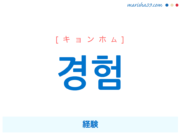 韓国語単語・ハングル 경험 [キョンホム] 経験 意味・活用・読み方と音声発音