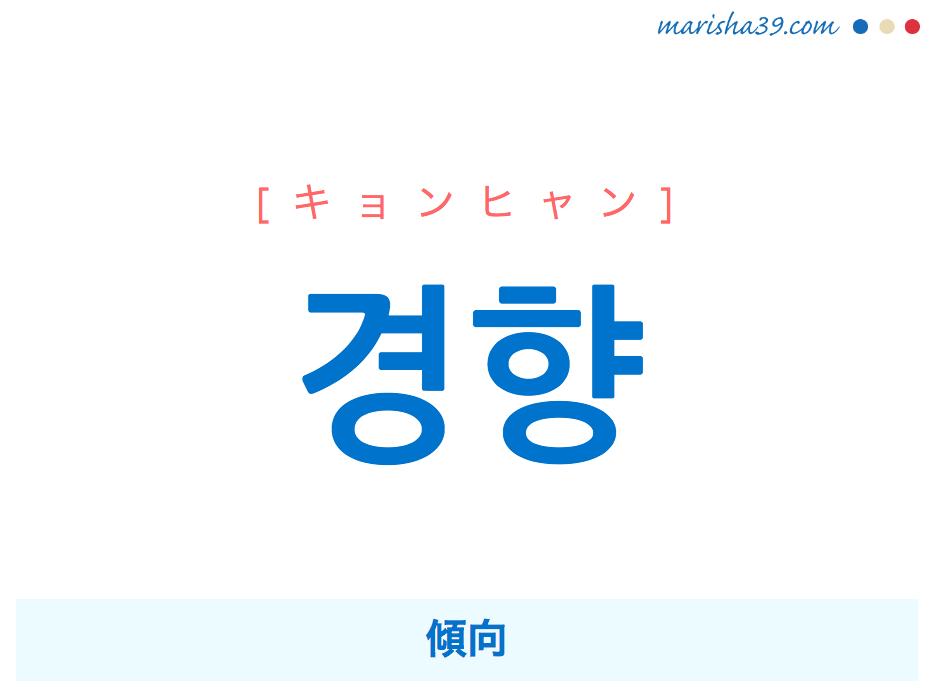 韓国語単語・ハングル 경향 [キョンヒャン] 傾向 意味・活用・読み方と音声発音