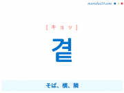 韓国語単語・ハングル 곁 [キョッ] そば、横、隣 意味・活用・読み方と音声発音