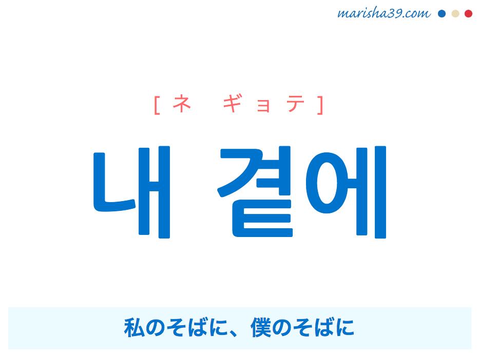 韓国語・ハングルで表現 내 곁에 私のそばに、僕のそばに [ネ ギョテ] 歌詞を例にプチ解説