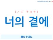 韓国語で表現 너의 곁에 [ノエ キョテ] 君のそばに 歌詞で勉強
