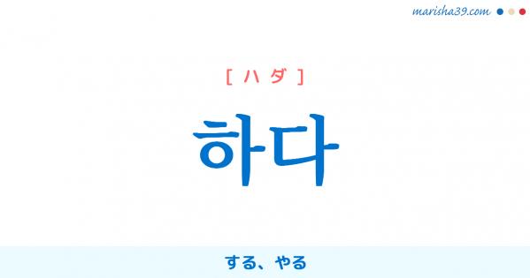 韓国語単語勉強 하다 [ハダ] する、やる 意味・活用・読み方と音声発音
