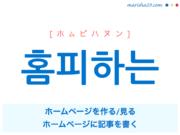 韓国語で表現 홈피하는 ホームページを作る、ホームページを見る、ホームページに記事を書く [ホムピハヌン] 歌詞から学ぶ