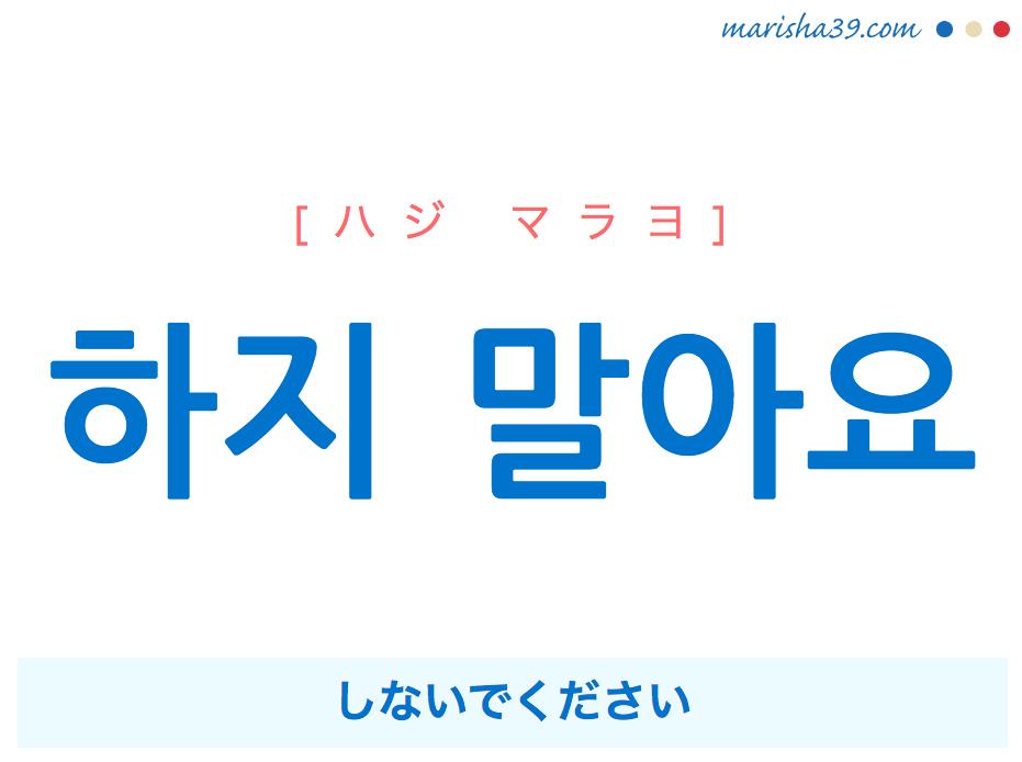 韓国語で表現 하지 말아요 [ハジ マラヨ] しないでください 歌詞から学ぶ