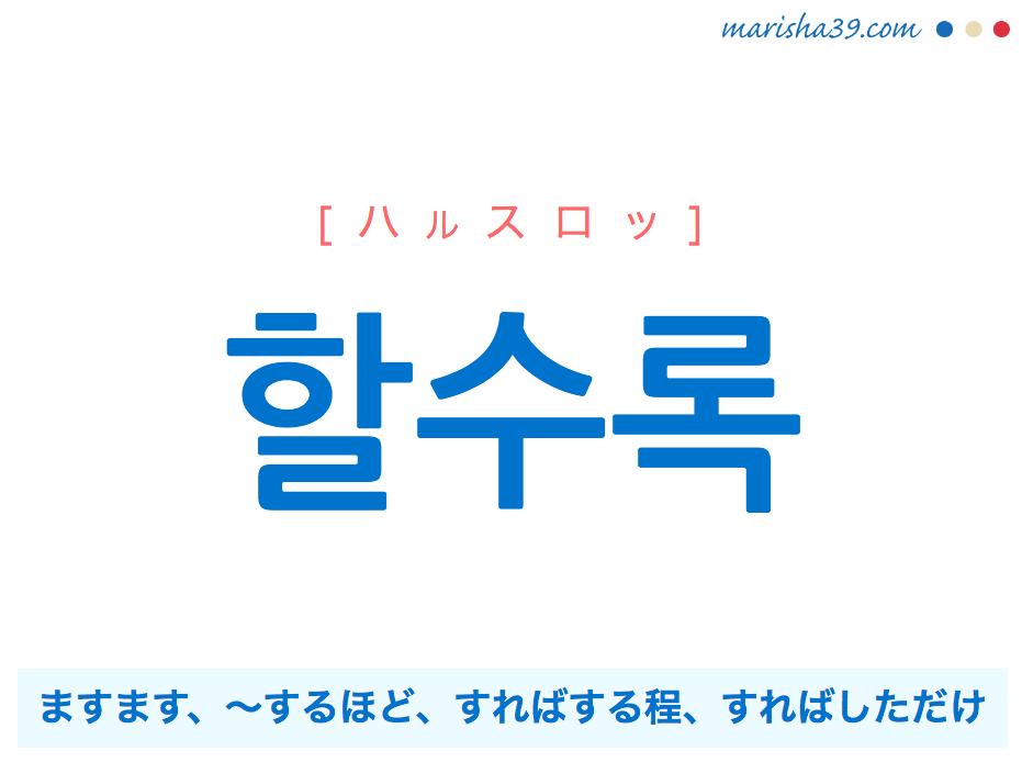 韓国語・ハングルで表現 할수록 ますます、~するほど、すればする程、すればしただけ [ハルスロッ] 歌詞を例にプチ解説