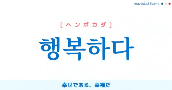 韓国語単語勉強 행복하다 [ヘンボカダ] 幸せである、幸福だ 意味・活用・読み方と音声発音