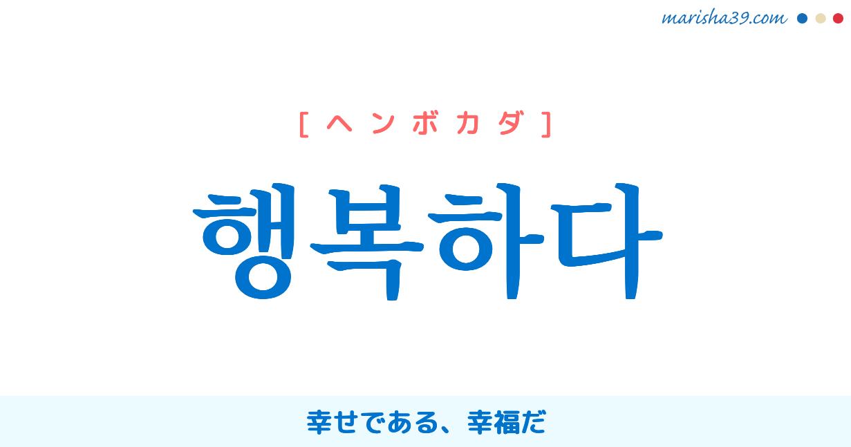 韓国語単語・ハングル 행복하다 [ヘンボカダ] 幸せである、幸福だ 意味・活用・読み方と音声発音