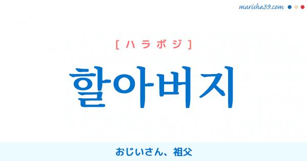 韓国語単語勉強 할아버지 [ハラボジ] おじいさん、祖父 意味・活用・読み方と音声発音