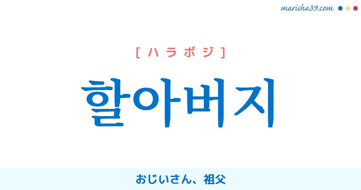 韓国語単語・ハングル 할아버지 [ハラボジ] おじいさん、祖父 意味・活用・読み方と音声発音