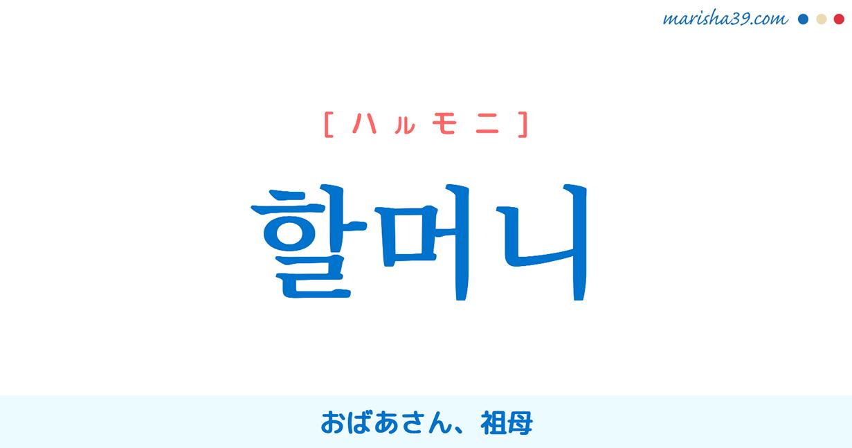 韓国語単語勉強 할머니 [ハルモニ] おばあさん、祖母 意味・活用・読み方と音声発音