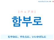 韓国語で表現 함부로 [ハムブロ] むやみに、やたらに、いいかげんに 歌詞で勉強