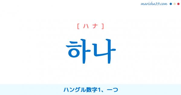 韓国語単語勉強 하나 [ハナ] ハングル数字1、一つ 意味・活用・読み方と音声発音
