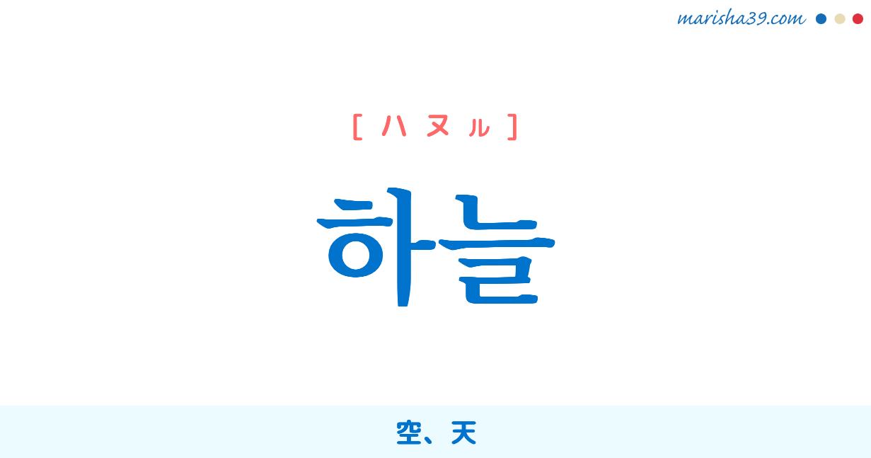 韓国語単語勉強 하늘 [ハヌル] 空、天 意味・活用・読み方と音声発音