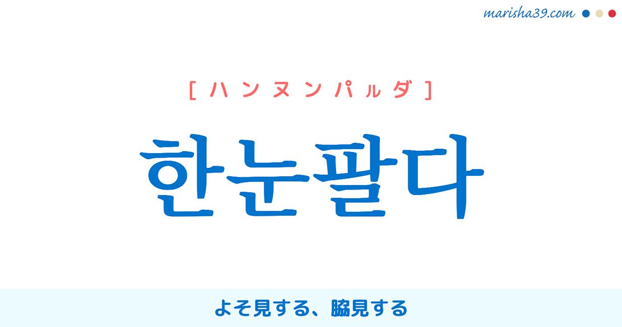 韓国語単語・ハングル 한눈팔다 [ハンヌンパルダ] よそ見する、脇見する 意味・活用・読み方と音声発音