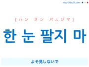 韓国語で表現 한 눈 팔지 마 [ハン ヌン パルジマ] よそ見しないで 歌詞で勉強