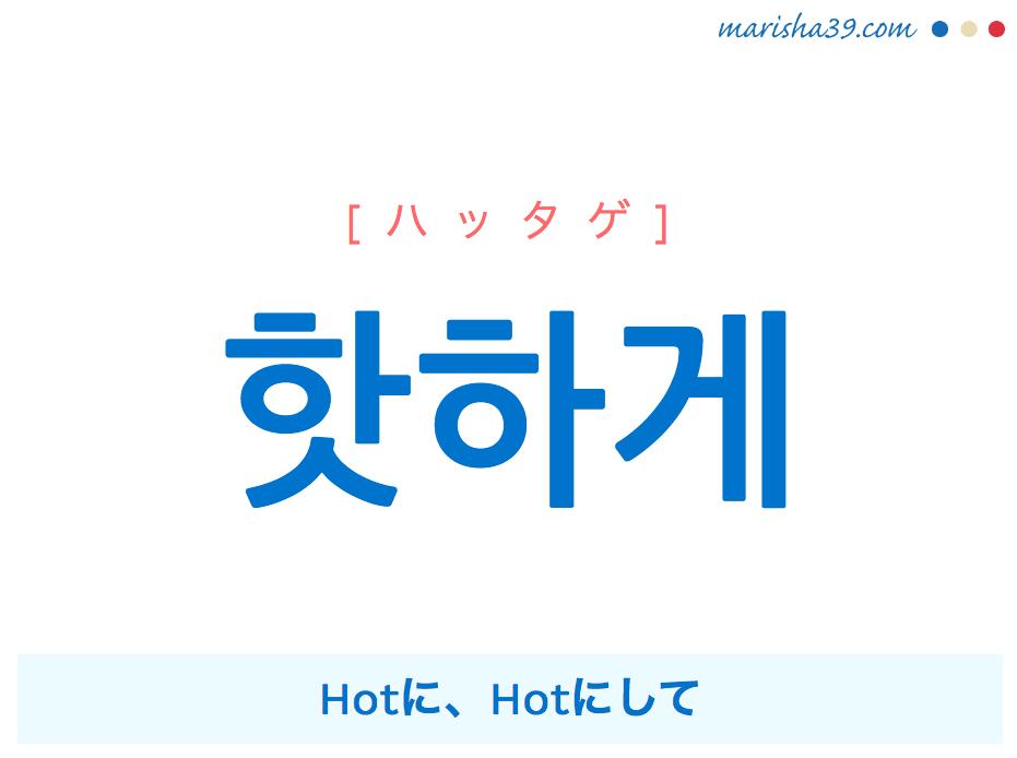 韓国語で表現 Hot 하게 / 핫하게 [ハッタゲ] Hotに、Hotにして 歌詞で勉強