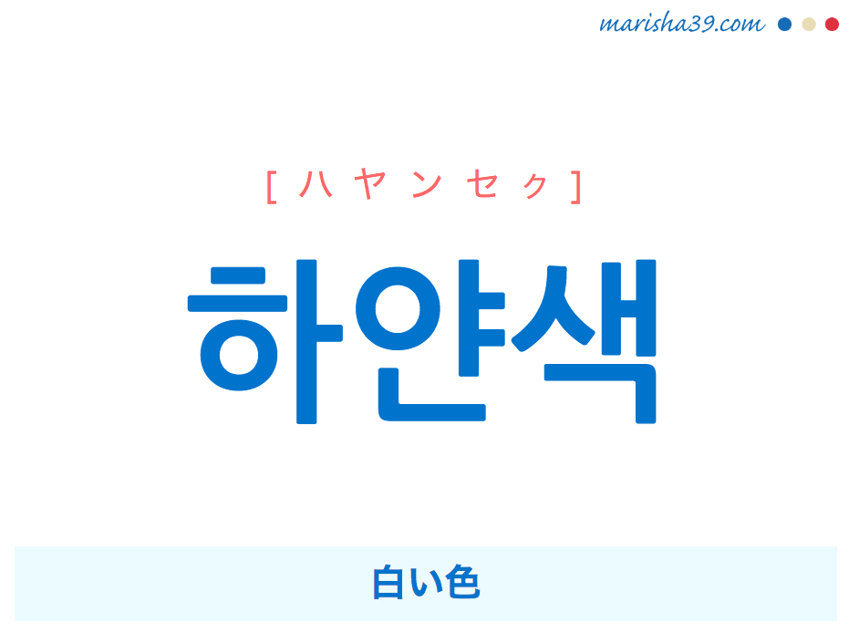 韓国語単語 하얀색 [ハヤンセク] 白い色 意味・活用・読み方と音声発音