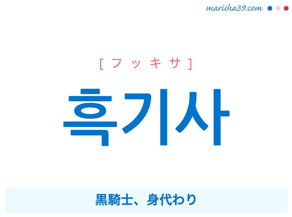 韓国語・ハングルで表現 흑기사 黒騎士、身代わり [フッキサ] 歌詞を例にプチ解説