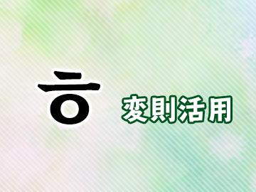 ㅎ変則活用とは?韓国語・ハングルのヒウッ変則をマスターしよう!