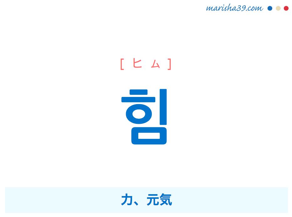 韓国語単語・ハングル 힘 [ヒム] 力、元気 意味・活用・読み方と音声発音