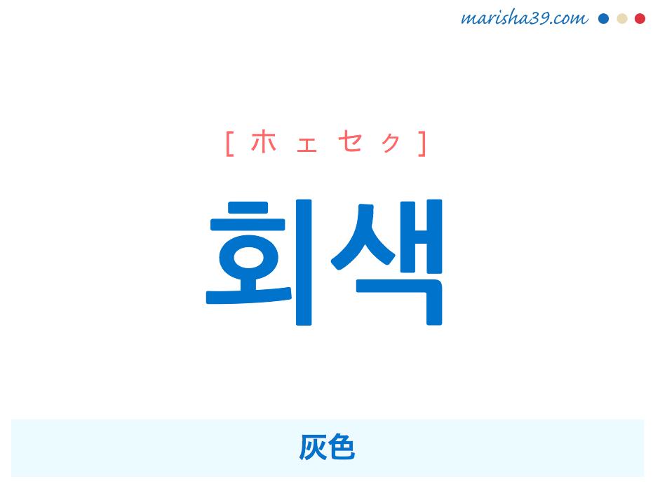 韓国語単語 회색 [ホェセク] 灰色 意味・活用・読み方と音声発音