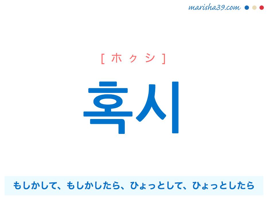 韓国語単語 혹시 [ホクシ] もしかして、もしかしたら、ひょっとして、ひょっとしたら 意味・活用・読み方と音声発音